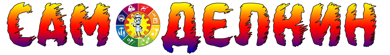 логотип компании Самоделкин